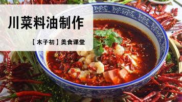 秘制川菜料油配方,适用多种川菜【木子初】