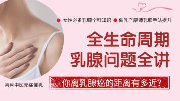 全生命周期乳腺健康调理专项课