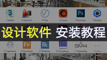 3dmax,CAD。ps等设计软件安装教程