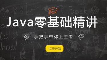 java基础精讲(java零基础体系化入门知识学习)【恒骊学堂】