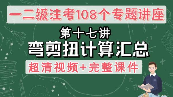 17弯剪扭计算汇总【朗筑注册结构工程师考试规范专题班】