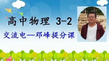 高中物理3-2 交流电     邓峰物理提分课