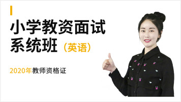 教师资格证英语面试试讲班【中学、小学】