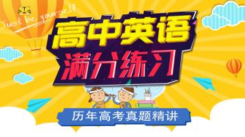 【精品】高中英语语法满分练习(高考真题精讲)【金伟博】