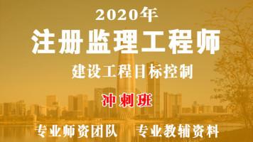 2020年监理工程师《建设目标控制》