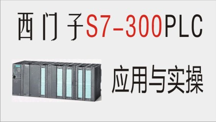 西门子S7-300全套视频详解-龙丰自动化培训中心