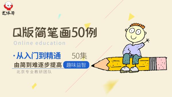 【艺休哥】q版简笔画儿童美术启蒙视频教程 50课时