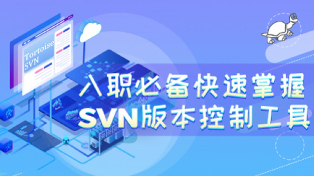 入职必备 快速掌握SVN版本控制工具