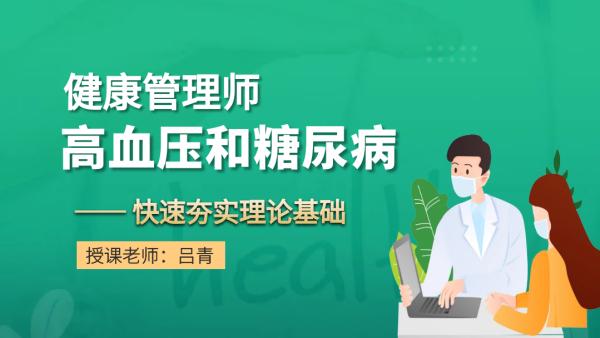 【健康管理师】精讲—高血压和糖尿病的前世今生