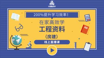 中建尚学工程资料(房建)线上直播课