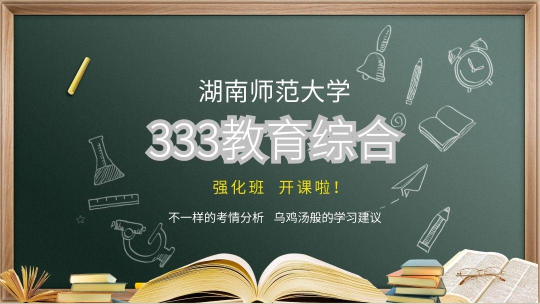 【聚点考研】20届湖南师范大学333教育综合强化班导学课