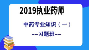 2019执业药师 中药学专业知识(一)习题班