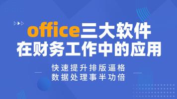 Office三大软件在财务工作中的应用/财务工具/会计实操/第二课堂