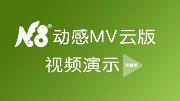 N8动感MV【视频展示】