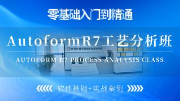 AutoformR7工艺分析班