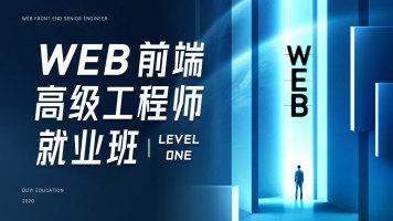 Web前端高级工程师就业班 LEVEL ONE【渡一教育】