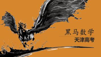 天津高考数学 10节课120分(第十课)