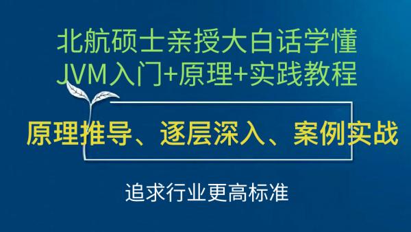 北航硕士亲授大白话学懂JVM入门+原理+实践教程