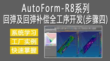 AutoForm-R8- 回弹及回弹补偿全工序开发(步骤四)