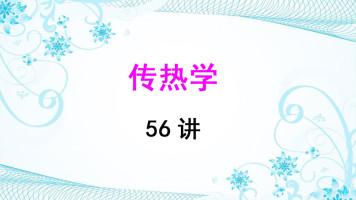 H027 西安交通大学 传热学 陶文铨 56讲