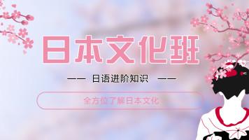【日本文化班】日语进阶知识