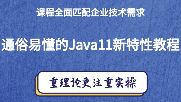 通俗易懂的Java11新特性教程
