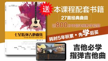 吉他指弹34首经典指弹(近千分钟)教学精华篇【送配套书籍+谱】
