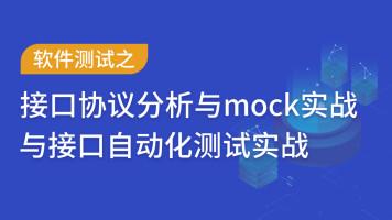 软件测试之接口协议抓包分析与mock/接口自动化测试【霍格沃兹】