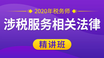 2020税务师《涉税服务相关法律》注册税务师|零基础快速入门