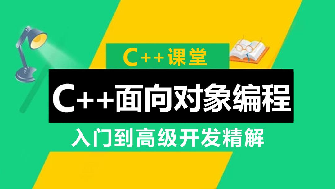 【录播+辅导】C++面向对象编程  入门到高级开发精解