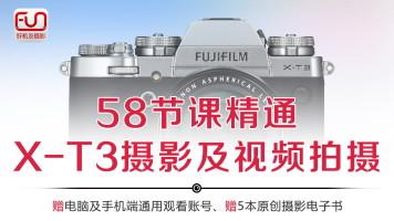 58节课精通富士X-T3摄影及视频拍摄