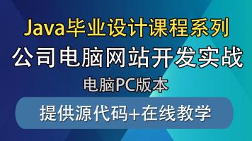 Java公司网站 大学生毕业设计在线视频课程 PC电脑版(含源代码)