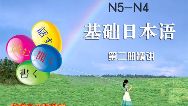 【山崎网校】日本人纯正发音授课N4
