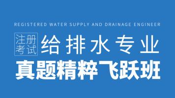 2021年给排水专业考试提高班(录播)