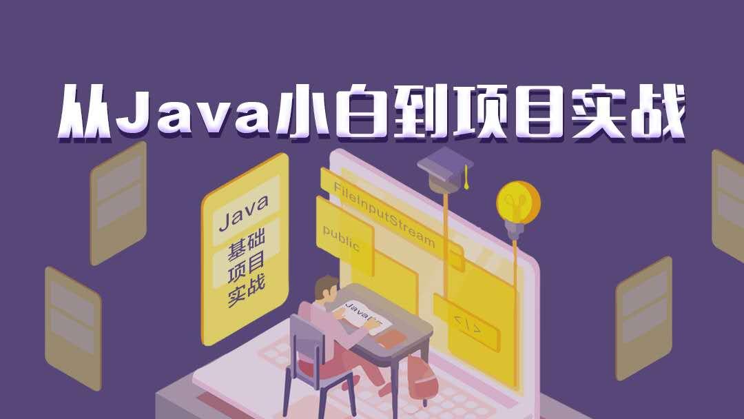 从Java小白到项目实战