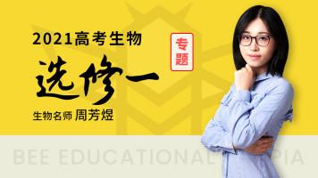 【煜姐生物】2021周芳煜高考生物一轮 选修一  纸质资料