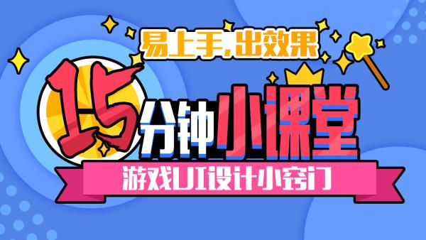 15分钟小课堂- 游戏UI小窍门【神奇美术】
