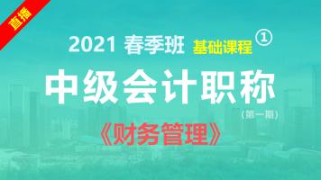 2021中级会计职称-财务管理-春季班-基础课