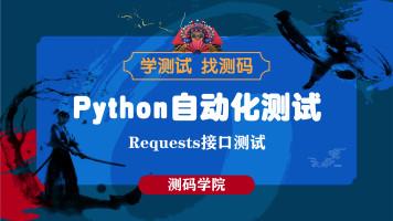 python自动化测试之requests接口测试【测码课堂】【虚竹老师】