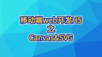 移动端web开发H5之Canvas、SVG