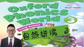 【Level 3】初级自然拼读法phonics ——Long Vowels 长元音