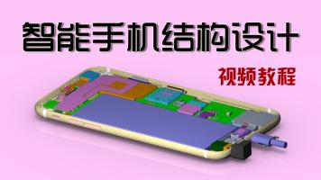 全金属智能手机结构设计视频教程,智能手机结构设计录播