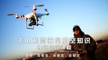 无人机驾驶员航空知识理论培训课程