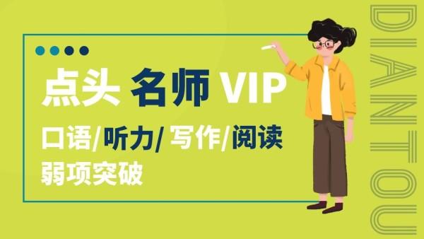 点头VIP课程