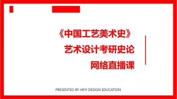 《中国工艺美术史》