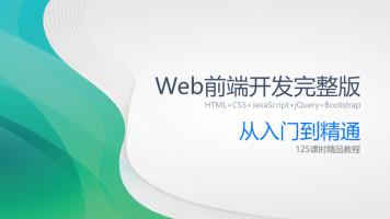 Web前端开发轻松入门到精通完整版教程【恒本科技】