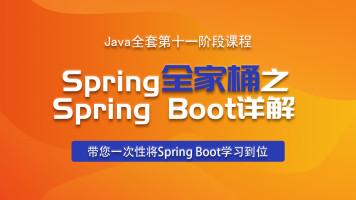 Java全套第十一阶段课程 Spring全家桶之Spring Boot详解
