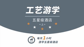 工艺游学之五星级酒店(上)-方案优化/施工图深化/材料/施工工艺