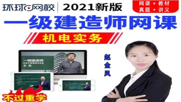 2021一建《机电工程管理与实务》基础精讲班