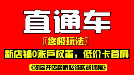 淘宝运营 2018新手直通车电商爆款黑科技全新玩法【文睿电商】